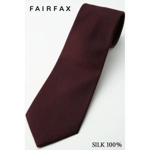 (フェアファクス) FAIRFAX 深いワイン系、人気の無地ネクタイ シルク100% バスケット織り|windsorknot