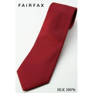 (フェアファクス) FAIRFAX 鮮やかなワイン系、人気の無地ネクタイ シルク100% バスケット織り|windsorknot
