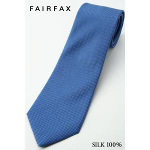 (フェアファクス) FAIRFAX ブルー系、人気の無地ネクタイ シルク100% バスケット織り|windsorknot