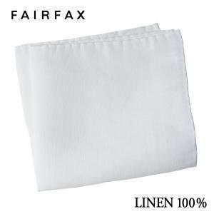 (フェアファクス) FAIRFAX リネン100% ポケットチーフ 白無地 ホワイト 日本製