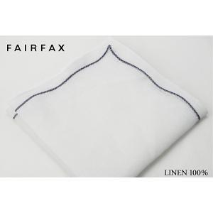 (フェアファクス) FAIRFAX 麻のポケットチーフ ホワイト無地 濃紺のウェーブ刺繍 麻100%...