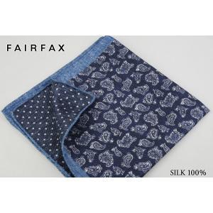 (フェアファクス) FAIRFAX ペイズリー×プレーンドットのリバーシブル・ポケットチーフ ネイビ...