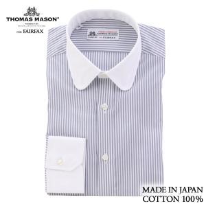 (フェアファクス) FAIRFAX クレリックのラウンドカラー ドレスシャツ グレー×ホワイトのロンドンストライプ 綿100% (細身) 英国 トーマス・メイソン生地使用|windsorknot