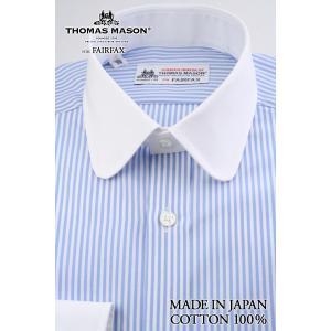 (フェアファクス) FAIRFAX クレリックのラウンドカラーシャツ スカイブルー×ホワイトのロンドンストライプ 綿100% (細身) 英国 トーマス・メイソン生地使用|windsorknot