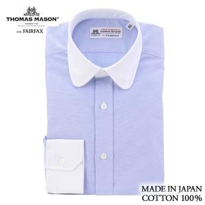 (フェアファクス) FAIRFAX クレリックのラウンドカラー ドレスシャツ サックスブルー無地 綿100% (細身) 英国 トーマス・メイソン生地使用|windsorknot