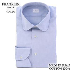 (フランクリンミルズ) FRANKLIN MILLS ピンポイントオックス80双のラウンドカラーシャツ ブルー無地 綿100% 日本製 Italian Slim windsorknot