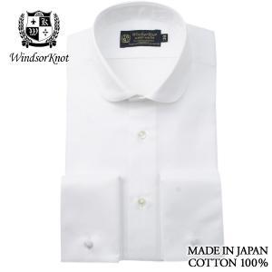 (ウィンザーノットアルバートアベニュー)WindsorknotAlbertAvenue ラウンドカラーのダブルカフスドレスシャツ 日本製 綿100% イージーアイロン 白 ツイル 100双 windsorknot