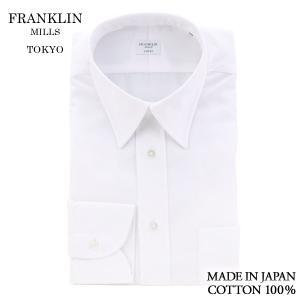 (フランクリンミルズ) FRANKLIN MILLS 白無地 レギュラーカラーシャツ 100番手双糸 ブロード 綿100% 日本製 ドレスシャツ Italian Slim windsorknot