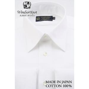 (ウィンザーノットアルバートアベニュー)WindsorknotAlbertAvenueダブルカフス レギュラーカラードレスシャツ 日本製 綿100% イージーアイロン 白ツイル 100双 windsorknot