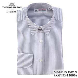 (フェアファクス) FAIRFAX タブカラードレスシャツ グレー×ホワイトのロンドンストライプ 綿100% (細身) 英国 トーマス・メイソン生地使用 windsorknot