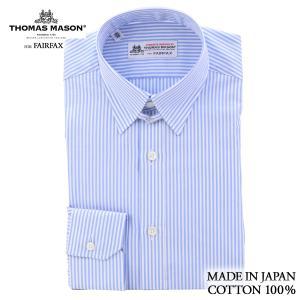 (フェアファクス) FAIRFAX タブカラードレスシャツ スカイブルー×ホワイトのロンドンストライプ 綿100% (細身) 英国 トーマス・メイソン生地使用 windsorknot