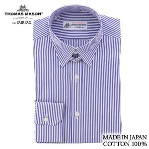 (フェアファクス) FAIRFAX タブカラードレスシャツ ネイビー×ホワイトのロンドンストライプ 綿100% (細身) 英国 トーマス・メイソン生地使用 windsorknot