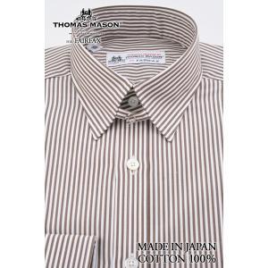 (フェアファクス) FAIRFAX タブカラードレスシャツ ブラウン×ホワイトのロンドンストライプ 綿100% (細身) 英国 トーマス・メイソン生地使用 windsorknot