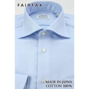 (フェアファクス) FAIRFAX ワイドカラードレスシャツ 形態安定 スカイブルー無地 ツイル 綿100% 国産生地使用 (細身)|windsorknot