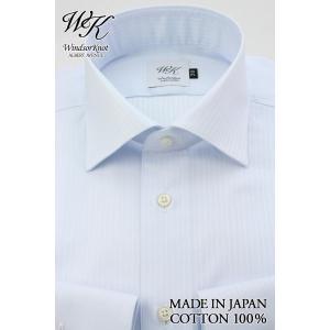 (ウィンザーノットアルバートアベニュー) WindsorknotAlbertAvenue ワイドカラードレスシャツ 長袖 日本製 綿100% アイスブルー無地 ドビーストライプ 80双糸|windsorknot