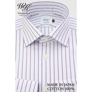(ウィンザーノットアルバートアベニュー) WindsorknotAlbertAvenue ワイドカラードレスシャツ 長袖 日本製 綿100% 白地にワイン&スカイブルーのストライプ 80双|windsorknot
