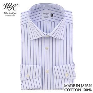 (ウィンザーノットアルバートアベニュー) WindsorknotAlbertAvenueワイドカラードレスシャツ長袖 日本製 綿100% 白地にネイビー&スカイブルーストライプ 80双糸|windsorknot