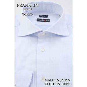 (フランクリンミルズ) FRANKLIN MILLS アイスブルーのワイドスプレッドカラーシャツ 無地 綿100% 日本製 Italian Slim windsorknot