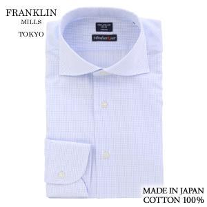 (フランクリンミルズ) FRANKLIN MILLS グラフチェックのワイドスプレッドカラーシャツ 白地にサックスブルー 綿100% 日本製 Italian Slim windsorknot