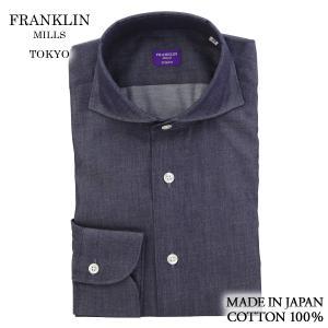 (フランクリンミルズ) FRANKLIN MILLS ダンガリーのホリゾンタルワイドカラーシャツ 濃いインディゴブルー 無地 日本製 綿100% Italian Slim windsorknot