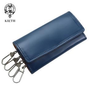 (キース) KIETH ( 送料・代引き手数料無料 ) ブルー 馬革 コードバン キーケース
