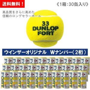 【ウインザーオリジナル】ダンロップ [DUNLOP] フォート1箱(1缶2球入/30缶/60球※5ダース)|windsorracket-online