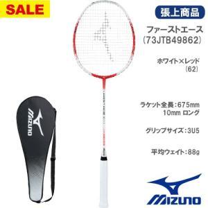 【SALE】ミズノ [MIZUNO] バドミントンラケット ファーストエース(73JTB49862)(ストリング張り上げ済み) windsorracket-online