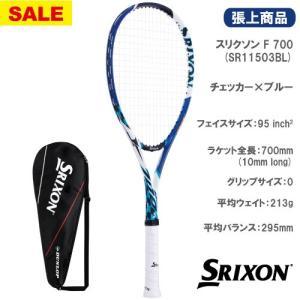 【SALE】スリクソン[SRIXON]ソフトテニスラケット スリクソン F700(SR11503BL)(ストリング張上げ済) windsorracket-online