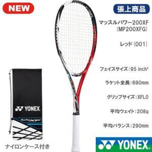 ヨネックス [YONEX] ソフトテニスラケット マッスルパワー200XF(MP200XFG-001)(ストリング張上げ済) windsorracket-online