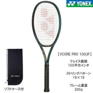 ○ヨネックス [YONEX] 硬式ラケット VCORE PRO 100 JP(02VCPJ)