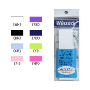 ウインザック[Winzack]ウェットレギュラータイプ (A-W1L)|windsorracket-online