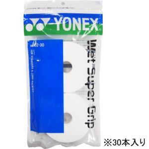 ヨネックス ウェットスーパーグリップテープ 30本入り(AC102-30)[YONEX グリップテープ]|windsorracket-online