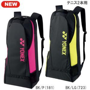 ヨネックス ラケットリュック(BAG1738)[YONEX ラケットバッグ リュック付] テニス2本用|windsorracket-online