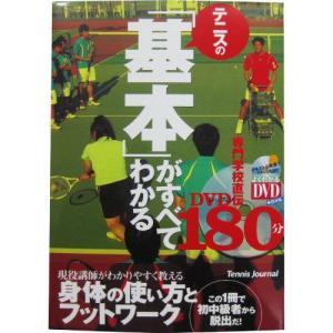 [スキージャーナル]テニスの基本がすべてわかる DVD+BOOK(KIHONSUBETE180) windsorracket-online