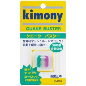 【限定商品】キモニー[kimony] クエークバスター (KVI205)グリーン×パープル※好評につき2016年6月再発売|windsorracket-online
