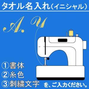 「タオル名入れ(イニシャル)」刺繍加工代|windsorracket-online