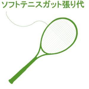 ソフトテニスガット張り代|windsorracket-online