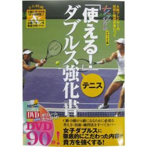 [スキージャーナル]女ダブの作法「使える!」ダブルス強化書 DVD+BOOK(TUKAERUDUBL) windsorracket-online