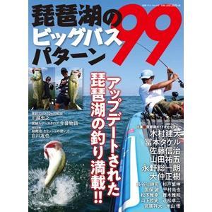 つり人社 琵琶湖のビッグバス99パターン