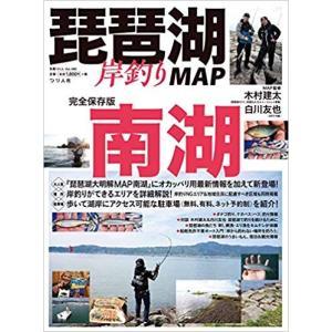 つり人社 琵琶湖岸釣りMAP 南湖 windsweb2