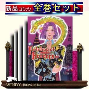 新Pethop of Horror 全巻セット 全巻セット(1-11巻)  |windybooks