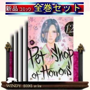 新 Petshop of Horrors(1−12)|windybooks