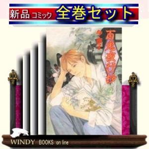 百鬼夜行抄(1-22)|windybooks