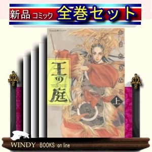 王の庭 全巻セット(1ー2巻)|windybooks