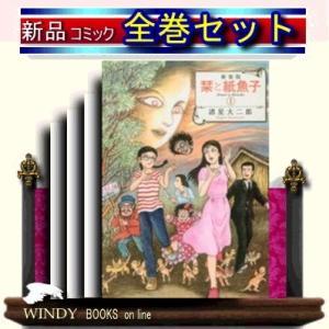 新装版 栞と紙魚子 全巻セット(1ー4巻)|windybooks