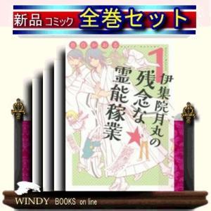 伊集院月丸の残念な霊能稼業 全巻セット(1ー2巻)|windybooks