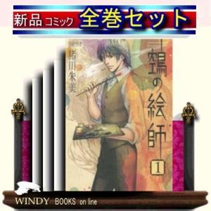 鵺の絵師 全巻セット(1ー2巻)|windybooks