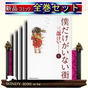 *僕だけがいない街 全巻セット(1ー7巻)|windybooks