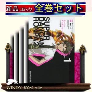 スーパーダンガンロンパ2 七海千秋のさよなら絶望大冒険 全巻セット(1ー3巻)  windybooks