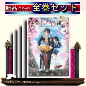ボカロコミックSELECTION 全巻セット(1ー2巻)青春ボカロSONGS|windybooks